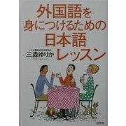 外国語を身につけるための日本語レッスン [単行本]