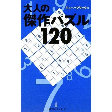 大人の傑作パズル120(日経プレミアシリーズ) [新書]