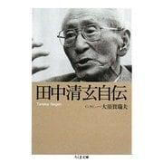 田中清玄自伝(ちくま文庫) [文庫]