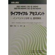 対訳&解説 ISO14041/JIS Q14041&ISO TR14049/JIS Q TR14049 ライフサイクルアセスメント―インベントリ分析&適用事例 [単行本]