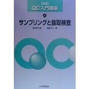 サンプリングと抜取検査 新版 (QC入門講座〈9〉) [単行本]