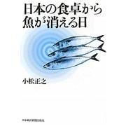 日本の食卓から魚が消える日 [単行本]