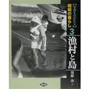 写真ものがたり 昭和の暮らし〈3〉漁村と島 [全集叢書]