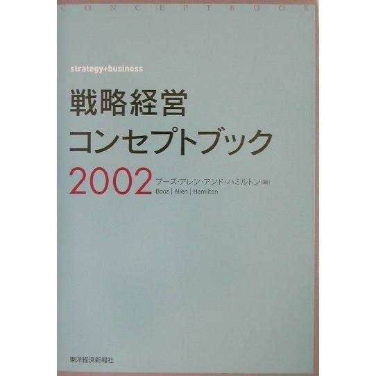 戦略経営コンセプトブック〈2002〉(BEST SOLUTION) [単行本]