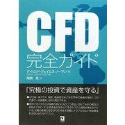 CFD完全ガイド―究極の投資で資産を守る [単行本]