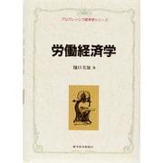 労働経済学(プログレッシブ経済学シリーズ) [全集叢書]