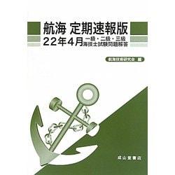 航海定期速報版 一級・二級・三級海技士試験問題解答〈22年4月〉 [単行本]