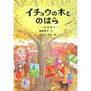 イチョウの木とのはら―童話集〈2〉 [全集叢書]