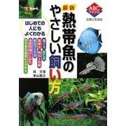 最新 熱帯魚のやさしい飼い方(ABCブックス) [単行本]