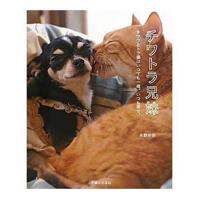 チワトラ兄妹―チワワとトラ猫はいつでも一緒。いつも幸せ。 [単行本]
