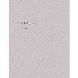 UNO―絆 [単行本]