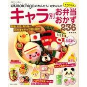 akinoichigoのキャラ別お弁当おかず236(別冊すてきな奥さん) [ムックその他]