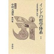 インドの哲学体系〈1〉『全哲学綱要』訳註 〔決定版〕 (中村元選集〈第28巻〉) [全集叢書]