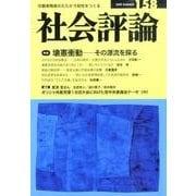 社会評論 no.158 [全集叢書]