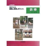 小学校体育 写真でわかる運動と指導のポイント 鉄棒 [単行本]