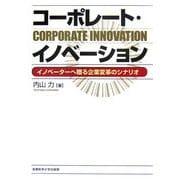コーポレート・イノベーション―イノベーターへ贈る企業変革のシナリオ [単行本]