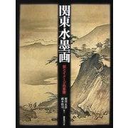 関東水墨画―型とイメージの系譜 [単行本]
