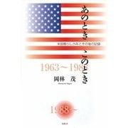 あのときこのとき―米国暮らし25年とその後の記録 [単行本]