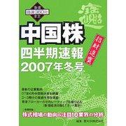 中国株四半期速報〈2007年冬号〉 [単行本]