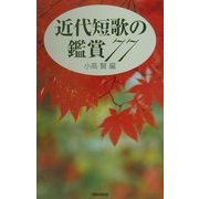 近代短歌の鑑賞77 [単行本]