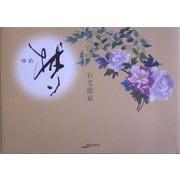 梦(ゆめ)(アルカディアシリーズ―フローラブックス) [全集叢書]