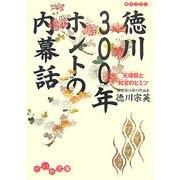 徳川300年 ホントの内幕話―天璋院と和宮のヒミツ(だいわ文庫) [文庫]