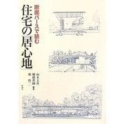 断面パースで読む住宅の「居心地」 [単行本]