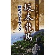 坂本龍馬旅のハンドブック―ゆかりの地を訪ねて(リベラル社「旅のハンドブック」シリーズ) [新書]