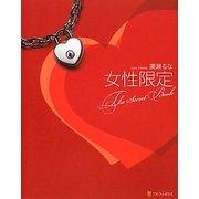 女性限定―The Secret Book [単行本]