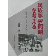 民族学校問題を考える―江原護論考・資料集 [単行本]