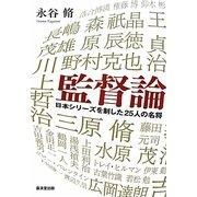 監督論―日本シリーズを制した25人の名将 [単行本]