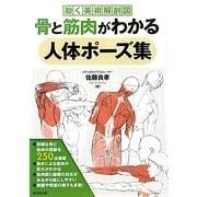 骨と筋肉がわかる人体ポーズ集―動く美術解剖図 [単行本]