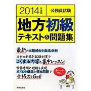 公務員試験 地方初級テキスト&問題集〈2014年度版〉 [単行本]