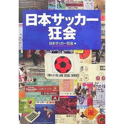 ヨドバシ.com - 日本サッカー狂...