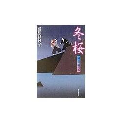 冬桜―隅田川御用帳(広済堂文庫) [文庫]