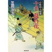 十手 乱れ花―百姓侍人情剣(廣済堂文庫) [文庫]