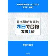 日本語能力試験 20日で合格 文法1級 [単行本]