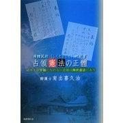 占領憲法の正體―國體護持概説書 日本人が幸福になれない悲劇は降伏憲法にあり [単行本]