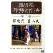 臨済宗行持の作法 第2巻[DVD]