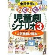 全員参加のわくわく児童劇シナリオ〈3〉 [単行本]