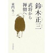 鈴木正三―武将から禅僧へ [単行本]