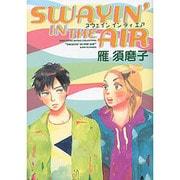SWAYIN'IN THE AIR(バーズコミックス ルチルコレクション) [コミック]