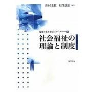 社会福祉の理論と制度(福祉の基本体系シリーズ〈8〉) [単行本]
