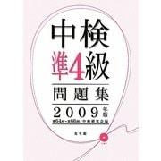 中検準4級問題集〈2009年版〉第64回-第66回 [単行本]