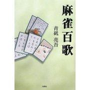 麻雀百歌 [単行本]