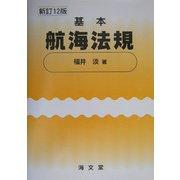 基本航海法規 新訂12版 [単行本]