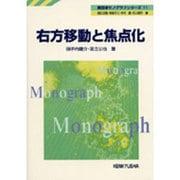右方移動と焦点化(英語学モノグラフシリーズ 11) [全集叢書]