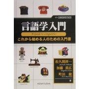 言語学入門―これから始める人のための入門書 [単行本]