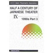 HALF A CENTURY OF JAPANESE THEATER〈Vol.9〉1990s Part3 [単行本]