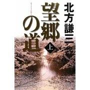 望郷の道〈上〉 [単行本]